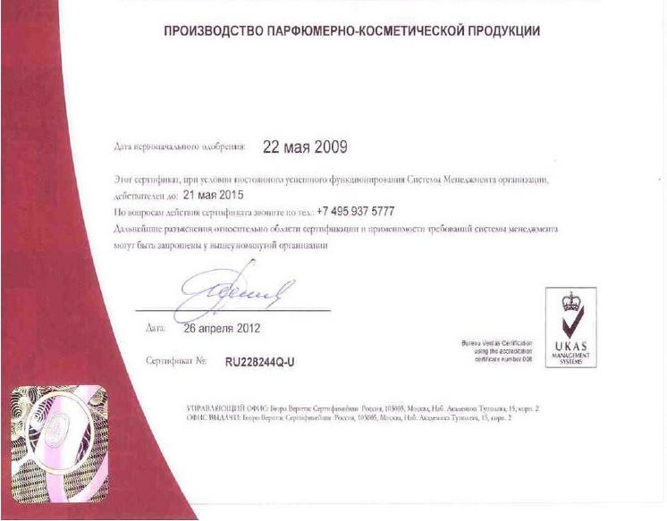 сертификаты эйвон