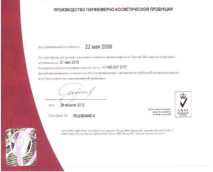 сертификаты гарантии качества продукции avon