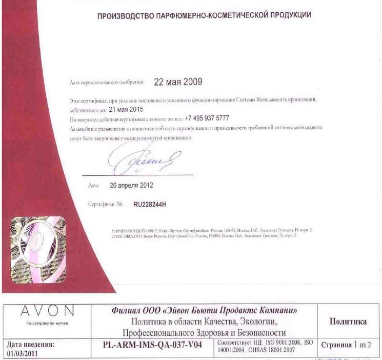 сертификаты качества продукции avon