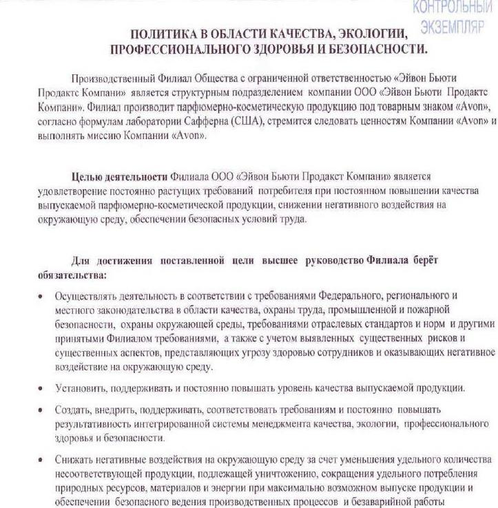 сертификаты качества на продукцию эйвон