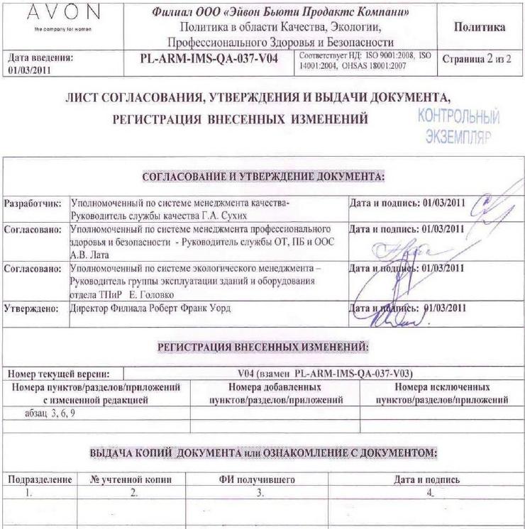 сертификаты на продукцию avon