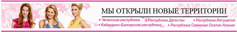 avon чеченская республика, avon дагестан,avon ингушетия,avon кабардино-балкария,avon северная осетия-алания