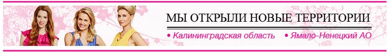 avon Калининград, avon ямало-ненецкий ао