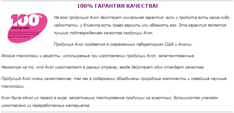 гарантия качества продукции avon,регистрация в avon
