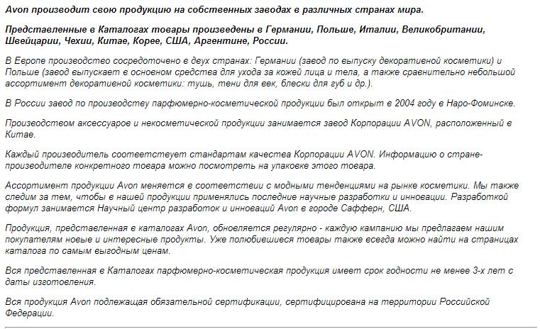 производство продукции avon, заводы avon, качество продукции avon, регистрация в avon, стать представителем avon