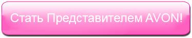 регистрация avon